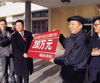 2001年金利来向新疆哈密地域捐赠救灾物质