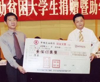 2005年金利来捐赠人民币100万予湖北青少年发展基金会