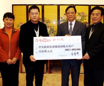 2008年捐赠港币100万予抗雪救灾活动