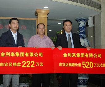 2008年向四川地动灾区捐助