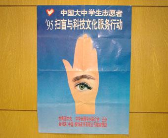 1995年独家赞助扫盲与科技文化服务行动
