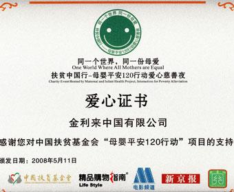 2008-2013年捐赠人民币300万予中国扶贫基金会--母婴平安120行动