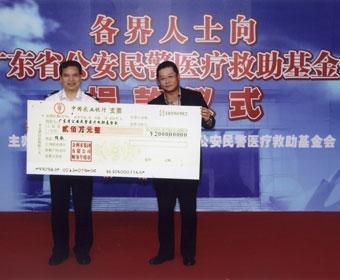 2007年向广东省公安民警医疗救助基金捐资人民币200万圆