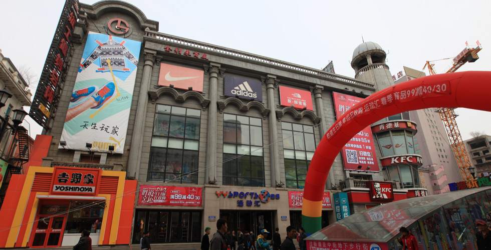 Shenyang Shopping Mall
