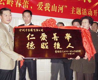 2005 Goldlion received a plaque in honor of its charity work from Yunnan Province Committee for the Wellbeing of the Youth