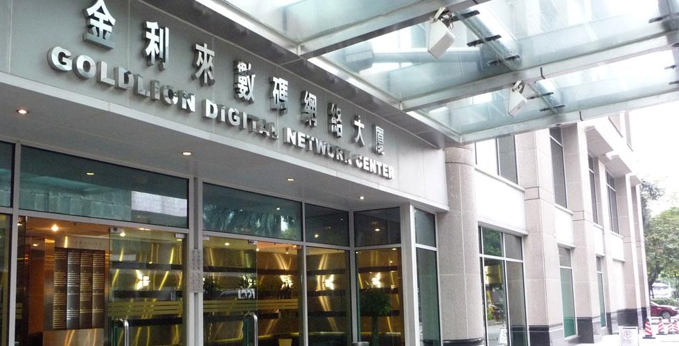 广州数码网络大厦
