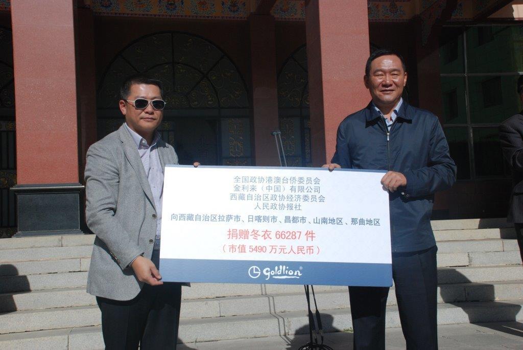 2014年9月,在拉萨曾智明师长教师向西藏自治区政协移交金利来捐赠物质