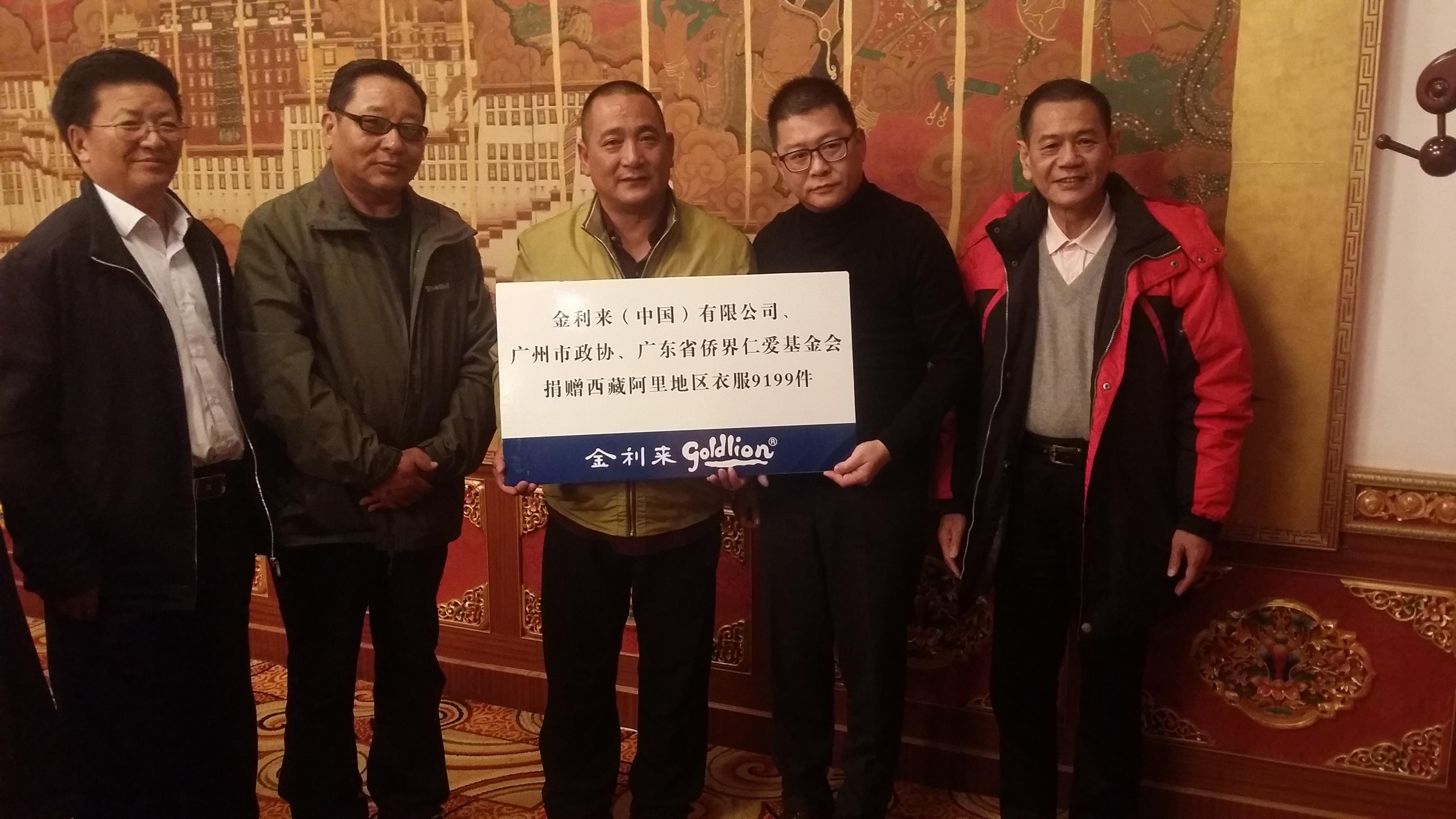2014年10月2日,金利来向西藏阿里地区捐赠物资交接仪式在西藏自治区政协进行。左三起至右为阿里地区政协副主席洛桑山丹活佛、黄金城官网登录|hjc黄金城新网站|黄金城gcgc副主席兼行政总裁曾智明