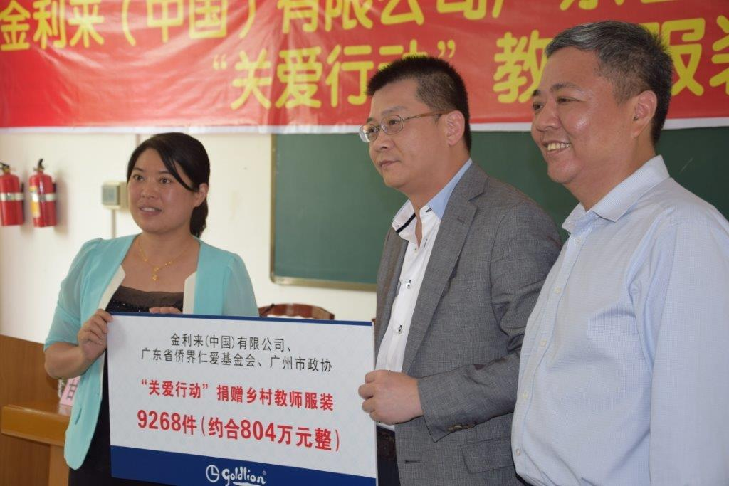 "In September 2014, Pingjia Minzu School in Yangshan, Guangdong accepted donation of clothes by Goldlion for village teachers under the ""Caring"" campaign."