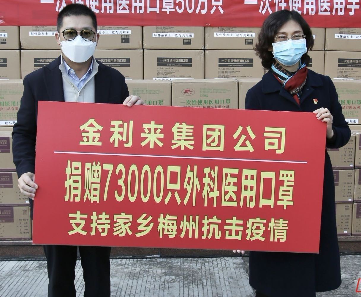 Mr.Ricky Tsang,on behalf of Goldlion,donated masks to the Meizhou medical staff